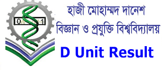 HSTU D Unit Admission Result 2017-18