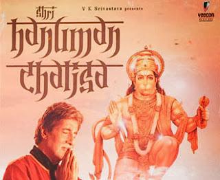 Amitabh Bachchan , Amitabh Bachchan Hanuman Chalisa , Hanuman Chalisa by Amitabh Bachchan