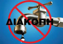 Διακοπή υδροδότησης στο Κρανίδι λόγω βλάβης