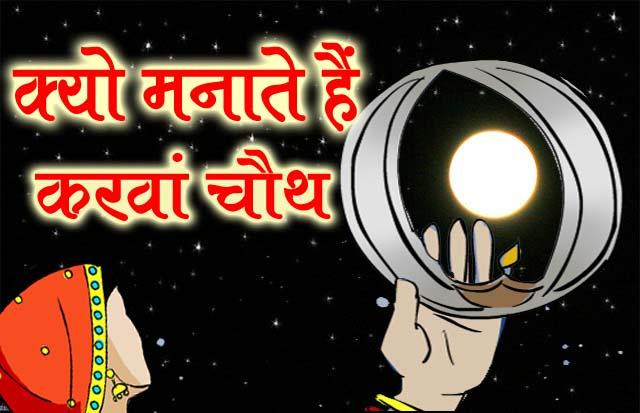 JANE-Karva Chouth Manane Ki Dharmik Katha Kyo Manaya Jata Hai Karva Chouth