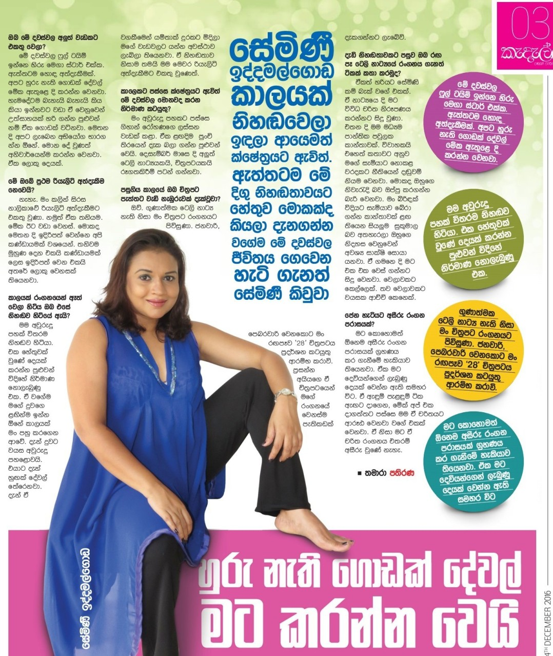 Chat with Semini Iddamalgoda