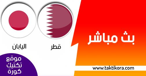 مشاهدة مباراة قطر واليابان بث مباشر لايف 01-02-2019 كأس اسيا 2019