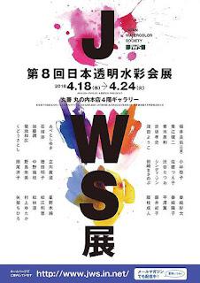 2018年JWS展リーフレット JWS 2018 Annual Exhibition