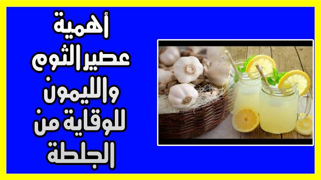 أهمية عصيرالثوم والليمون للوقاية من الجلطة