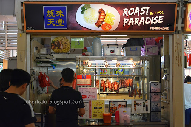 Roast-Paradise-Char-Siew-Old-Airport-Road-Food-Centre-Singapore