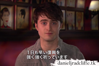 Message from Daniel Radcliffe to everyone in Japan