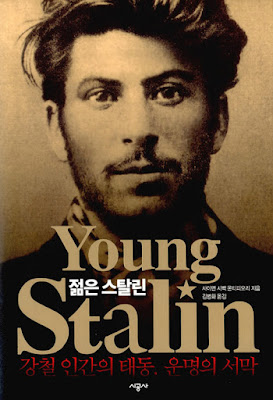 Young Stalin (2007년) book cover