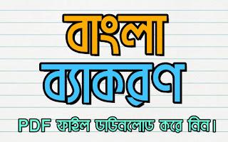 বাংলা ব্যাকরণ-এর সম্পূর্ণ পিডিএফ ফাইল | Bangla Grammar PDF file