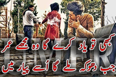 Urdu Poetry | Poetry in urdu 2 lines | urdu 2 line poetry | Urdu Poetry World,Urdu Poetry,Sad Poetry,Urdu Sad Poetry,Romantic poetry,Urdu Love Poetry,Poetry In Urdu,2 Lines Poetry,Iqbal Poetry,Famous Poetry,2 line Urdu poetry,Urdu Poetry,Poetry In Urdu,Urdu Poetry Images,Urdu Poetry sms,urdu poetry love,urdu poetry sad,urdu poetry download,sad poetry about life in urdu