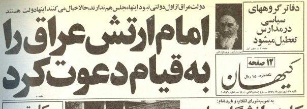 تاریخ چاپ این روزنامه  30.01.1359  یعنی  پنج ماه قبل از شروع جنگ است