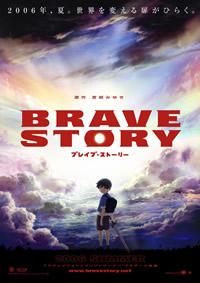 Brave Story อภินิหารเจ้าหนูตะลุยแดนเวทย์ (2006) [พากย์ไทย+ซับไทย]