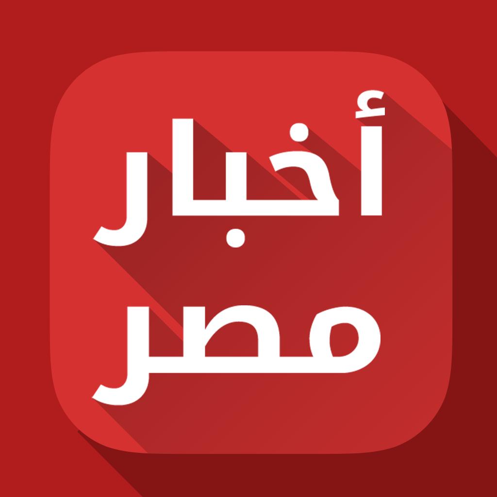 اخبار مصر اليوم ,مصر اليوم , اخبار اليوم السابع