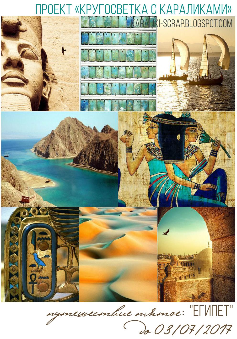 Путешествуем по Египту до 03.07