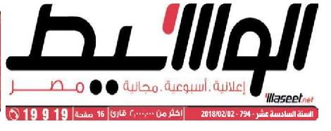 جريدة وسيط القاهرة عدد الجمعة عدد 2 فبراير 2018 م