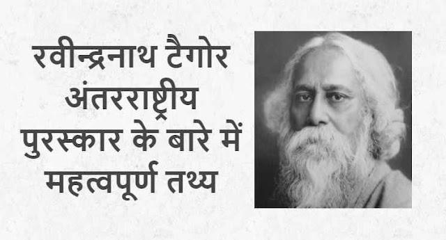 Rabindranath Tagore International Award, रवीन्द्रनाथ टैगोर अंतरराष्ट्रीय पुरस्कार