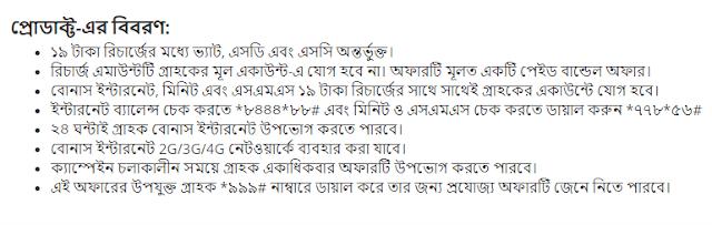 airtel bondho sim Offer bd