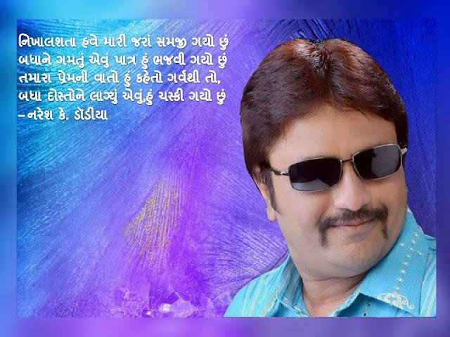 निखालशता हवे मारी जरां समजी गयो छुं Gujarati Muktak By Naresh K. Dodia