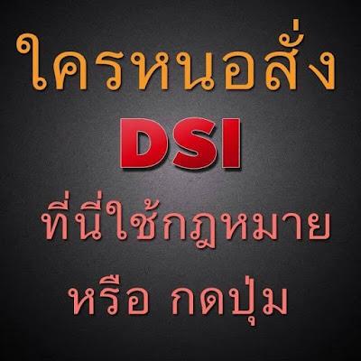 DSI ทำตามกฎหมาย หรือ ทำตามใบสั่ง ?...