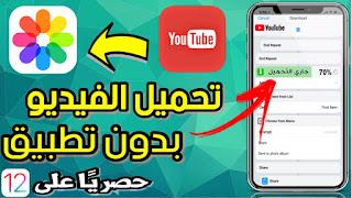أول مرة في تاريخ الأيفون! تحميل الفيديو من يوتيوب إلى المكتبة من داخل يوتوب بدون تطبيق iOS 12