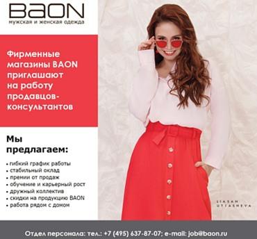 Продавец-консультант в сеть дизайнерской одежды BAON