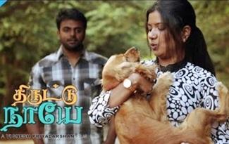ThiruttuNaaye – New Tamil Short Film 2018