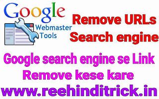 Search engine se link remove kaise kare 1