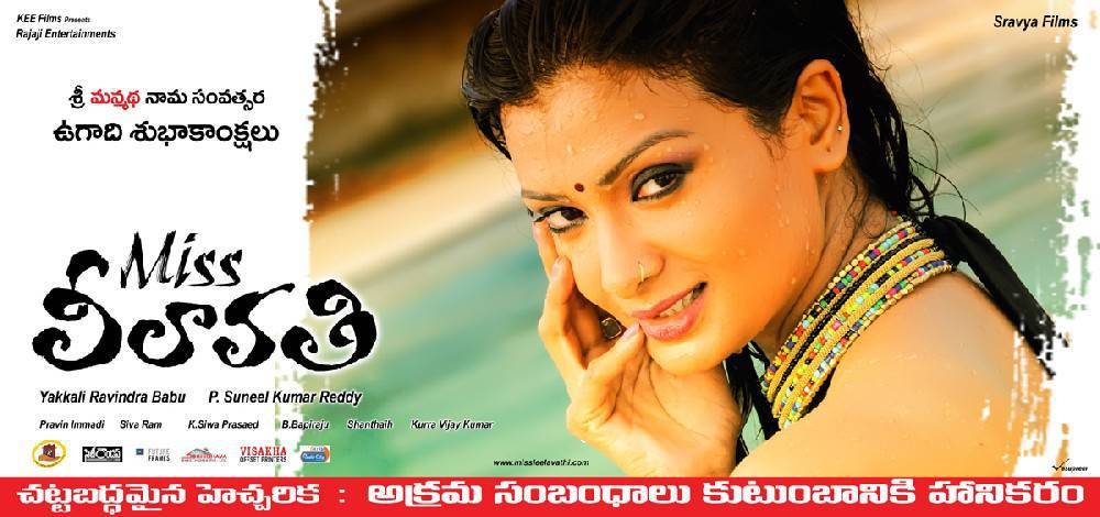 Karthik-Miss Leelavathi Film Latest Wallpapers, Miss Leelavathi Movie Hot HD Wallpapers