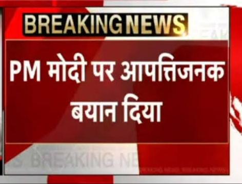 बड़ी खबर :- लालजीत सिंह राठिया के बिगड़े बोल कहा..मोदी को फांसी पर चढ़ाने का समय आ गया..?