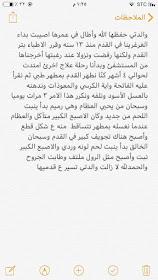 حورية الدعوة معجزة تكرار قراءة سورة البقرة والفاتحة يوميا قصص ومواقف عجيبة مؤثرة