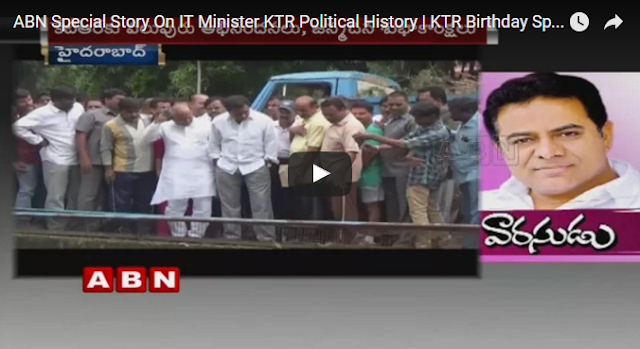 Special Story On IT Minister KTR Political History  KTR Birthday Special