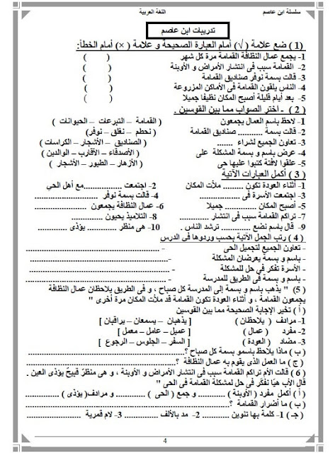 ملزمة لغة عربية للصف الثالث الابتدائى ترم أول 2021