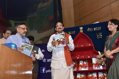 केंद्रीय सूचना और प्रसारण मंत्री श्री एम. वेंकैया नायडू ने 'स्वच्छ जंगल की कहानी- दादी की जुबानी'नामक पुस्तक के सैट का विमोचन किया