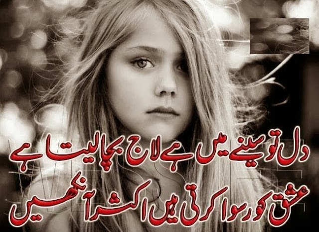 whatsapp cool status 2017 urdu shayari in english dil to seene mai hai laaj bacha leta hai