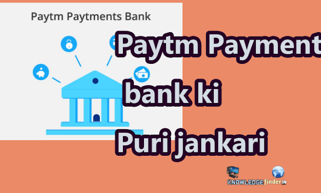 What is paytm payments bank ? | Paytm payment bank ki puri jankari