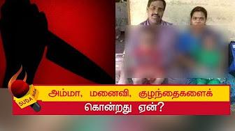 Chennai businessman killed his family he reveals reason now