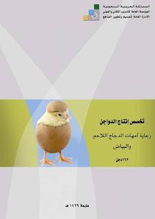 رعاية أمهات الدجاج اللاحم والبياض pdf