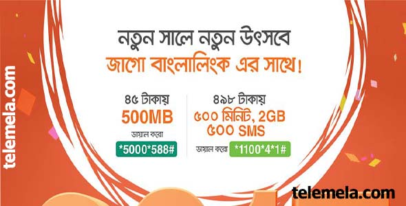 Banglalink Happy New Year Offer 2017