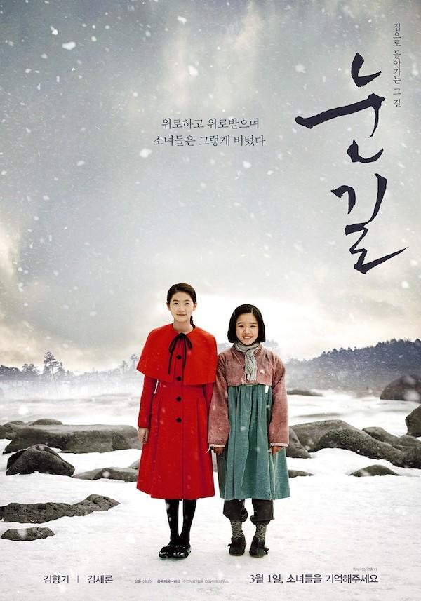 Sinopsis Snowy Road / Noongil / 눈길 (2017) - Film Korea