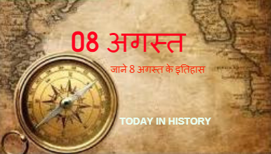 8 August Today Historical Events in Hindi
