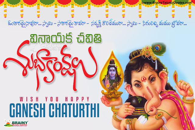 Happy Ganesh Chaturthi images Quotes in Telugu, Telugu devotional images, Hindu God Lord Vinayaka hd Wallpapers Free Download
