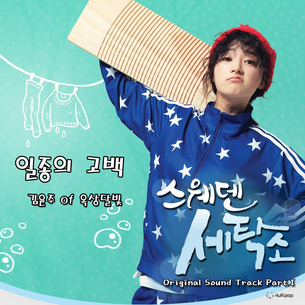 [Single] Kim Yoon Joo – Sweden Laundry OST Part 1