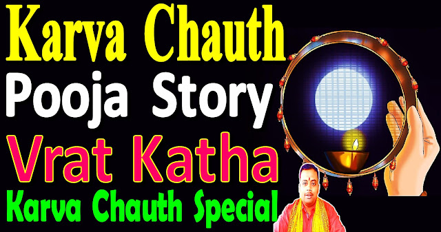 Karwa Choth Pooja Story in the English