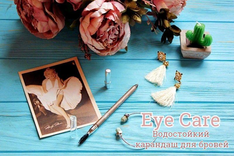 Водостойкий карандаш для бровей #серо-коричневый Eye Care Eyebrow Liner Waterproof / обзор,отзывы, фото