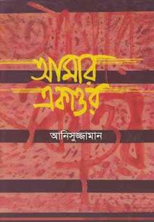 আমার একাত্তর - আনিসুজ্জামান Amar Ekattor by Anisuzzaman