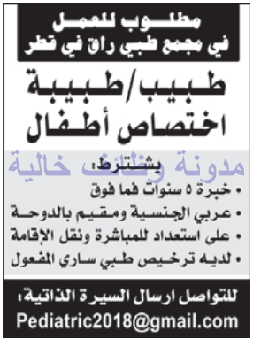وظائف شاغرة فى الصحف القطرية الاحد 17-09-2017 %25D8%25A7%25D9%2584%25D8%25B1%25D8%25A7%25D9%258A%25D8%25A9%2B1