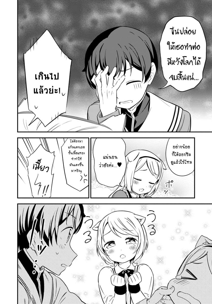 อ่านการ์ตูน Butsuri-san de Musou shitetara Motemote ni Narimashita ตอนที่ 30 หน้าที่ 24