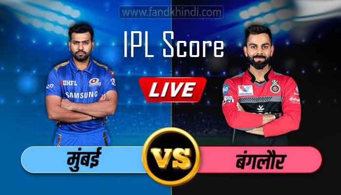 MI vs RCB IPL Score: Hardik Pandya Powers Mumbai Indians To 5-Wicket Win Over Royal Challengers Bangalore-IPL Highlights