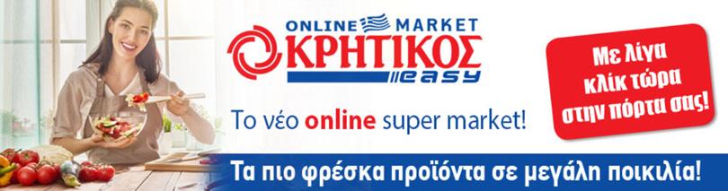 Online Supermarket Kritikos-Easy - 5
