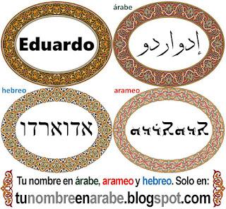 Nombre de Eduardo en hebreo para tatuajes