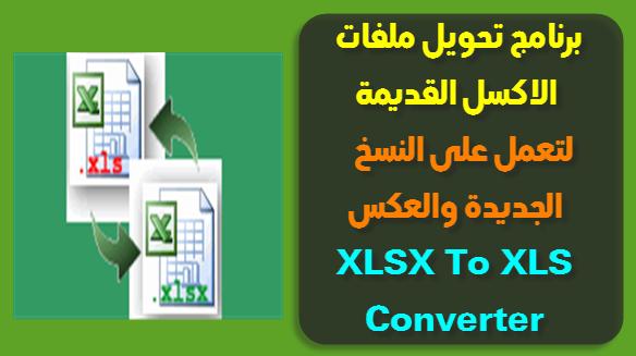 برنامج تحويل ملفات الاكسل XLSX To XLS Converter